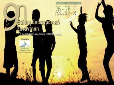9η Ετήσια Επιστημονική Συνάντηση