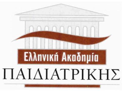 Πρόσκληση σε ετήσια τακτική γενική συνέλευση των μελών της Ελληνικής Ακαδημίας Παιδιατρικής
