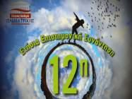 12η Επιστημονική Συνάντηση Ελληνικής Ακαδημίας Παιδιατρικής