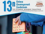 13η Πανελλήνια Επιστημονική Συνάντηση της Ελληνικής Ακαδημίας Παιδιατρικής