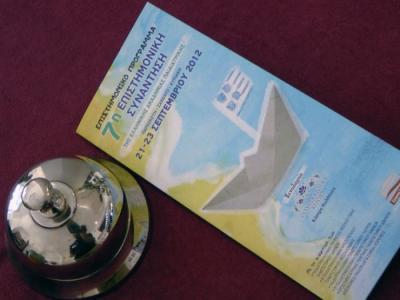 7η Ετήσια Επιστημονική Συνάντηση