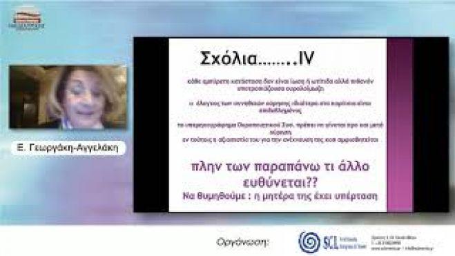Απώτερες Επιπτώσεις των Ουρολοιμώξεων της Παιδικής Ηλικίας στην Ενήλικο Ζωή - Ε.Γεωργάκη-Αγγελάκη