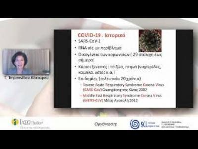 Δερματικές εκδηλώσεις σε παιδιά με Covid 19: Τ.Τσιβιτανίδου-Κάκουρου
