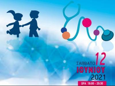 2ο Webinar ΕΑΠ - Παιδοχειρουργικά Θέματα