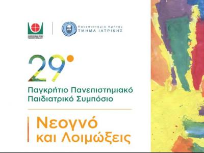 29o Παγκρήτιο Παιδιατρικό Πανεπιστημιακό Συμπόσιο