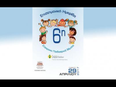 """6η Επιστημονική Ημερίδα """"Σύγχρονα Παιδιατρικά Θέματα"""""""